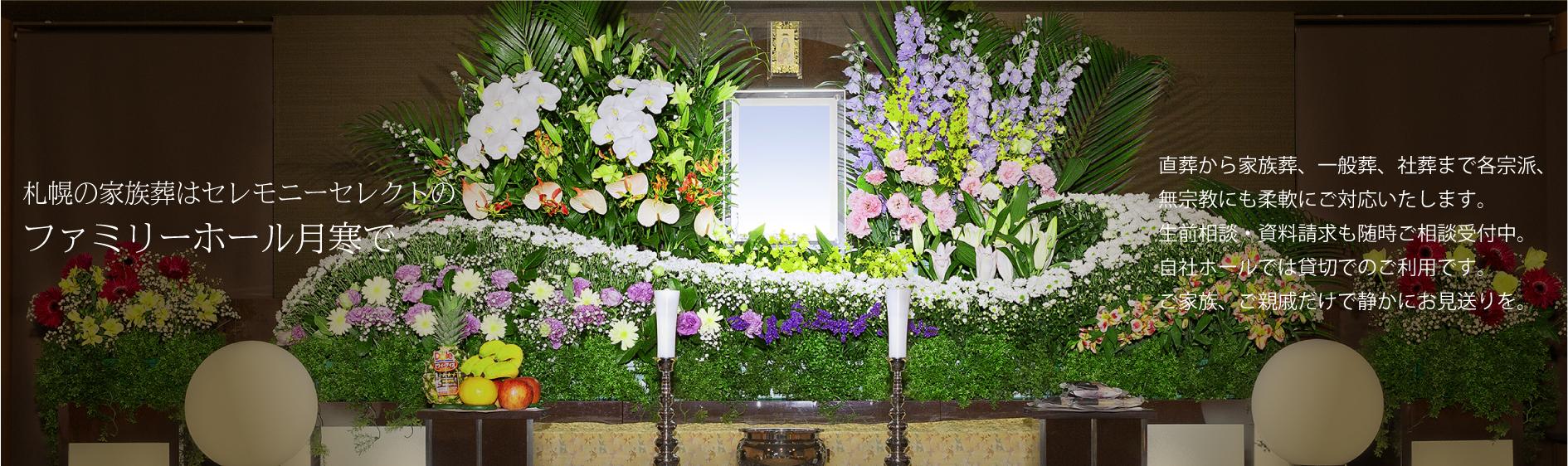 札幌の家族葬はファミリーホール月寒で