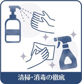 清掃・消毒の徹底
