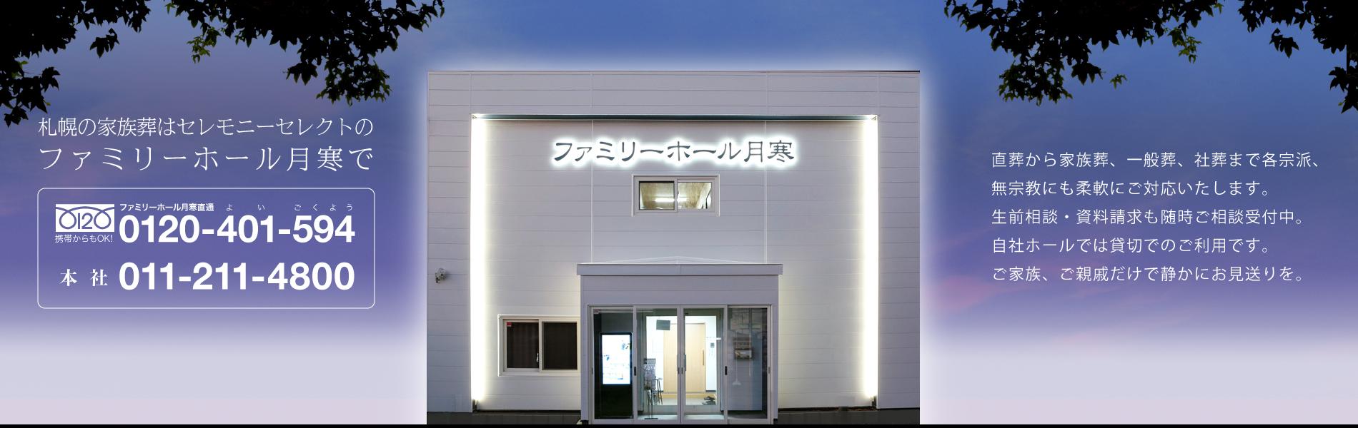 札幌の家族葬はセレモニーセレクトのファミリーホール月寒で