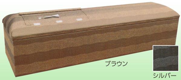浄菌D棺 シンフォニー