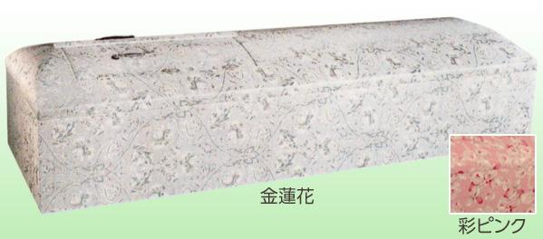 浄菌D棺 金蓮花/彩ピンク