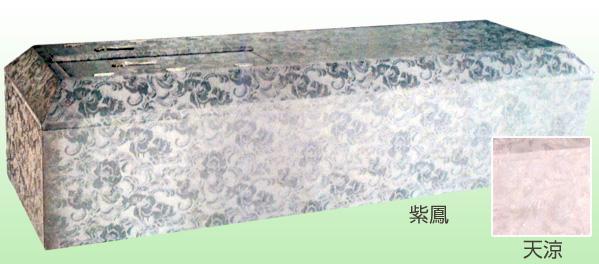浄菌山型棺 紫鳳/天涼