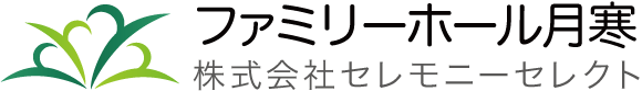 札幌家族葬ファミリーホール月寒|株式会社セレモニーセレクト